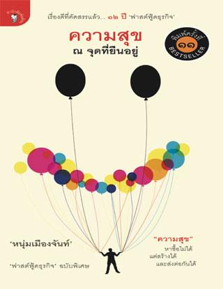 หน้าปก-ความสุข-ณ-จุดที่ยืนอยู่-หนังสือเสียง-ookbee