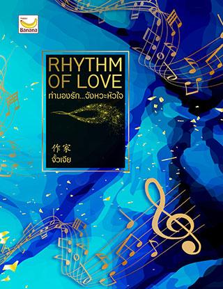 rhythm-of-love-ทำนองรักจังหวะหัวใจ-หน้าปก-ookbee