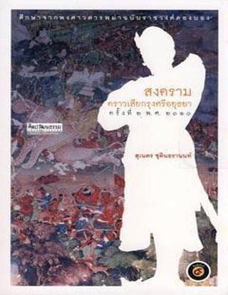 หน้าปก-สงครามคราวเสียกรุงศรีอยุธยาครั้งที่2-หนังสือเสียง-ookbee