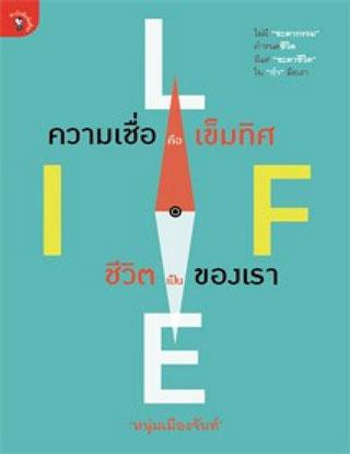 หน้าปก-ความเชื่อคือเข็มทิศ-ชีวิตเป็นของเรา-หนังสือเสียง-ookbee