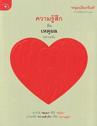 หน้าปก-ความรู้สึกคือเหตุผลอย่างหนึ่ง-หนังสือเสียง-ookbee