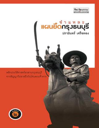 หน้าปก-ชำแหละแผนยึดกรุงธนบุรี-หนังสือเสียง-ookbee