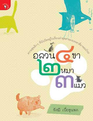 หน้าปก-อลวน-4-ขา-2-หมา-3-แมว-หนังสือเสียง-ookbee