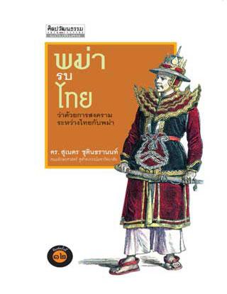 หน้าปก-พม่ารบไทย-พ12-หนังสือเสียง-ookbee