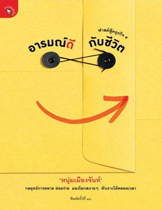 อารมณ์ดีกับชีวิต-หนังสือเสียง-หน้าปก-ookbee