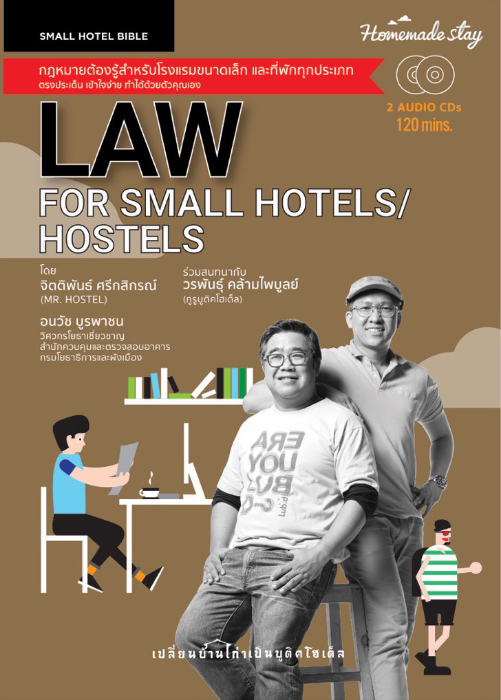 หน้าปก-law-for-small-hotelshostels-ookbee