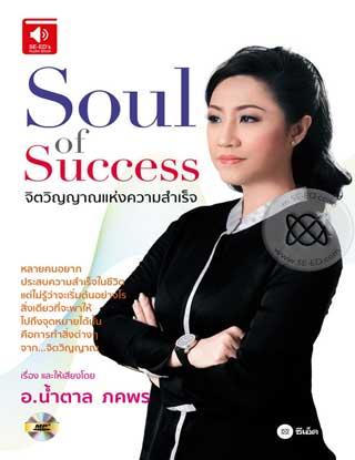 หน้าปก-soul-of-success-จิตวิญญาณแห่งความสำเร็จ-ookbee
