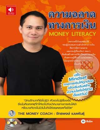 หน้าปก-ความฉลาดทางการเงิน-money-literacy-ookbee