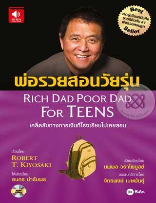 หน้าปก-พ่อรวยสอนวัยรุ่น-rich-dad-poor-dad-for-teens-ookbee