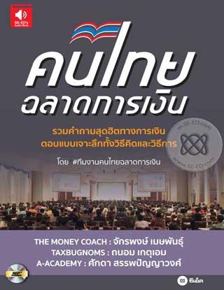 คนไทยฉลาดการเงิน-หน้าปก-ookbee