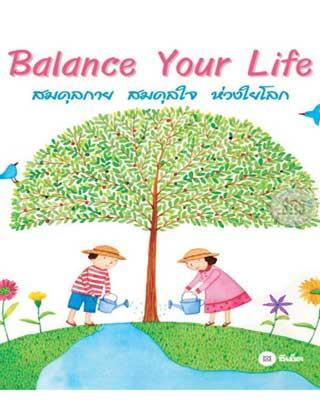 หน้าปก-balance-your-life-สมดุลกาย-สมดุลใจ-ห่วงใยโลก-ookbee
