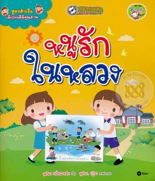 หน้าปก-สูตรสำเร็จเด็กไทยดีมีคุณภาพ-ตอน-หนูรักในหลวง-ookbee