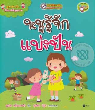 หน้าปก-สูตรสำเร็จเด็กไทยดีมีคุณภาพ-ตอน-หนูรู้จักแบ่งปัน-ookbee