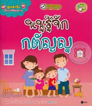 หน้าปก-สูตรสำเร็จเด็กไทยดีมีคุณภาพ-ตอน-หนูรู้จักกตัญญู-ookbee