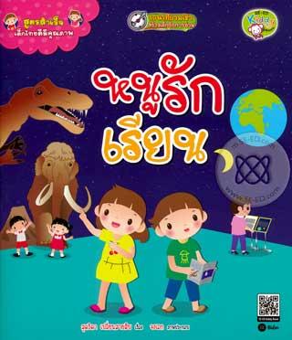 หน้าปก-สูตรสำเร็จเด็กไทยดีมีคุณภาพ-ตอน-หนูรักเรียน-ookbee