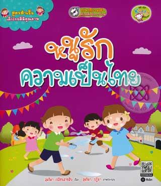 สูตรสำเร็จเด็กไทยดีมีคุณภาพ-ตอน-หนูรักความเป็นไทย-หน้าปก-ookbee