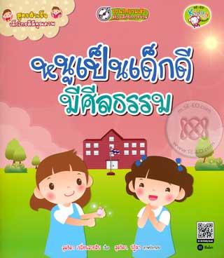 หน้าปก-สูตรสำเร็จเด็กไทยดีมีคุณภาพ-ตอน-หนูเป็นเด็กดี-มีศีลธรรม-ookbee