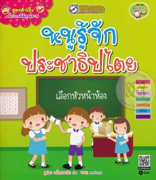 หน้าปก-สูตรสำเร็จเด็กไทยดีมีคุณภาพ-ตอน-หนูรู้จักประชาธิปไตย-ookbee