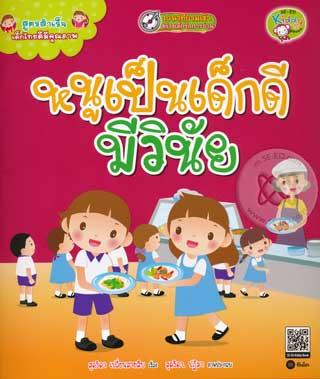 หน้าปก-สูตรสำเร็จเด็กไทยดีมีคุณภาพ-ตอน-หนูเป็นเด็กดี-มีวินัย-ookbee
