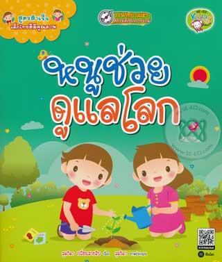 สูตรสำเร็จเด็กไทยดีมีคุณภาพ-ตอน-หนูช่วยดูแลโลก-หน้าปก-ookbee