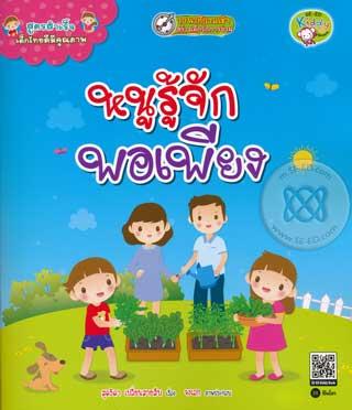 หน้าปก-สูตรสำเร็จเด็กไทยดีมีคุณภาพ-ตอน-หนูรู้จักพอเพียง-ookbee