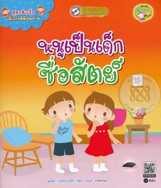 หน้าปก-สูตรสำเร็จเด็กไทยดีมีคุณภาพ-ตอน-หนูเป็นเด็กซื่อสัตย์-ookbee