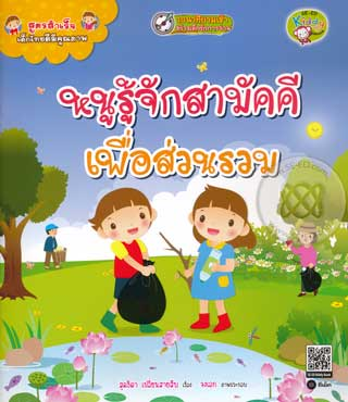 สูตรสำเร็จเด็กไทยดีมีคุณภาพ-ตอน-หนูรู้จักสามัคคี-เพื่อส่วนรวม-หน้าปก-ookbee