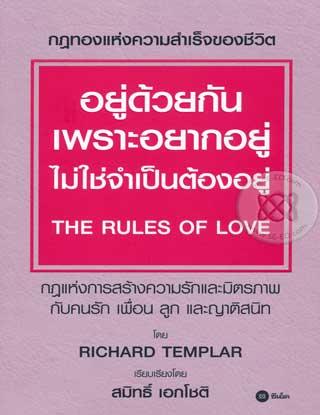 อยู่ด้วยกันเพราะอยากอยู่-ไม่ใช่จำเป็นต้องอยู่-the-rules-of-love-หน้าปก-ookbee