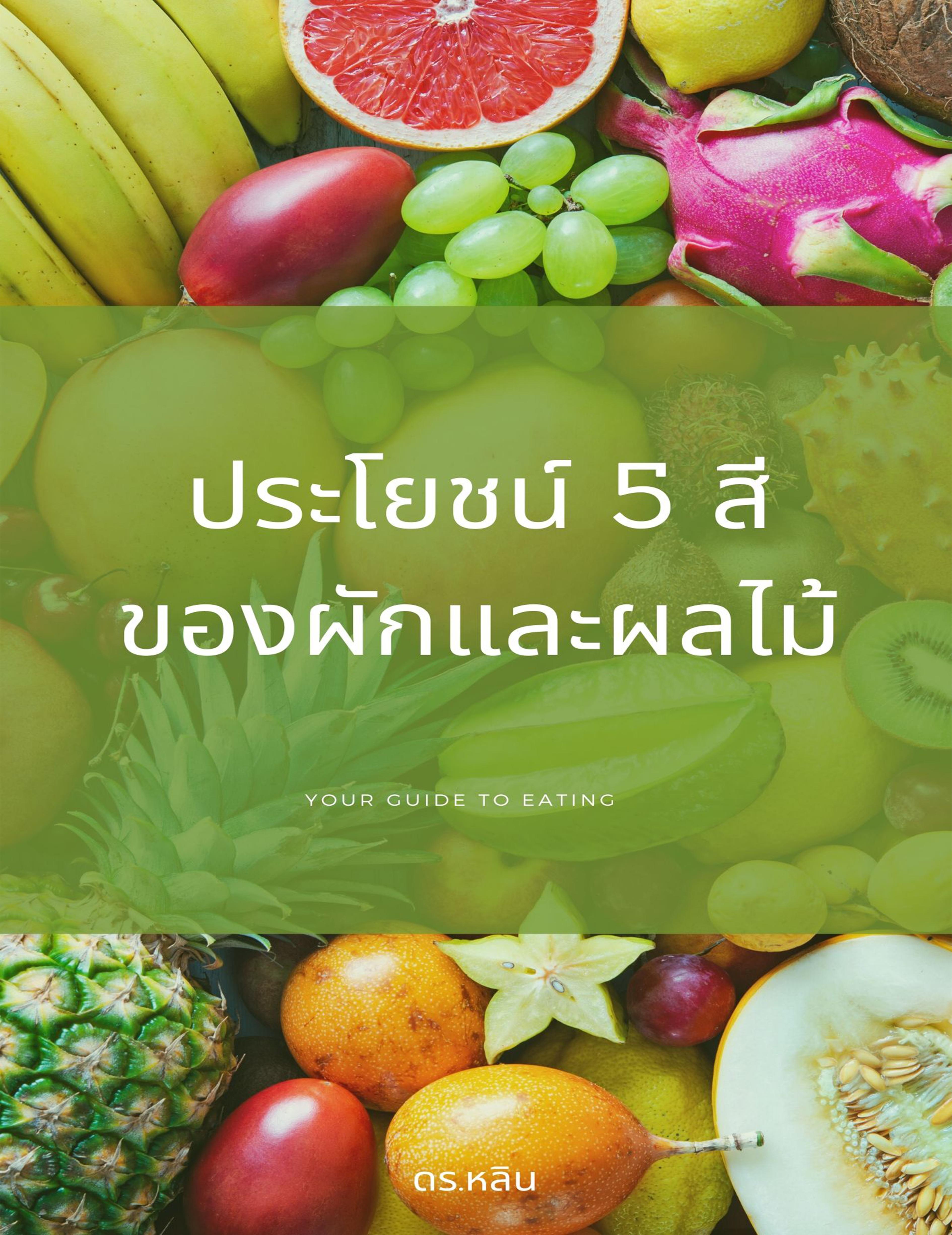 ประโยชน์-5-สีของผักและผลไม้-หน้าปก-ookbee
