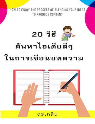 20-วิธีค้นหาไอเดียดีๆในการเขียนบทความ-หน้าปก-ookbee