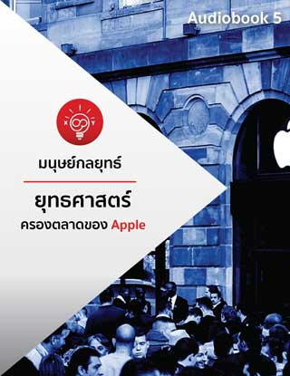 หน้าปก-วิเคราะห์กลยุทธ์-apple-i-มนุษย์กลยุทธ์-ookbee