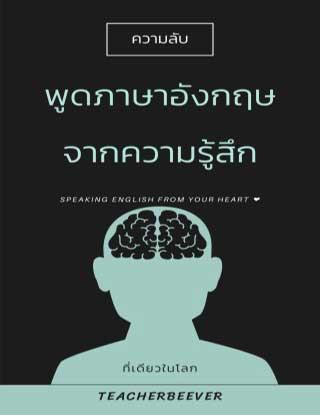 หน้าปก-พูดภาษาอังกฤษจากความรู้สึก-หนังสือเสียง-ookbee