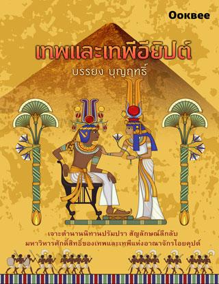 หน้าปก-เทพ-และ-เทพีอียิปต์-หนังสือเสียง-ookbee