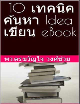 10-เทคนิคค้นหา-Idea-เขียน-eBook-หน้าปก-ookbee