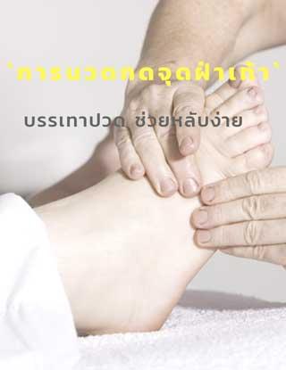 หน้าปก-การนวดกดจุดฝ่าเท้า-บรรเทาปวด-ช่วยหลับง่าย-ookbee