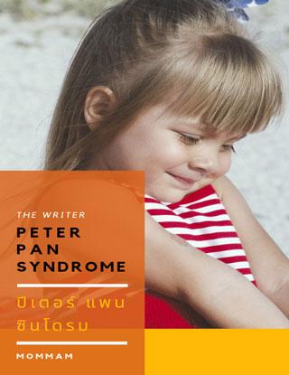 ปีเตอร์-แพน-ซินโดรม-(หนังสือเสียง)-หน้าปก-ookbee