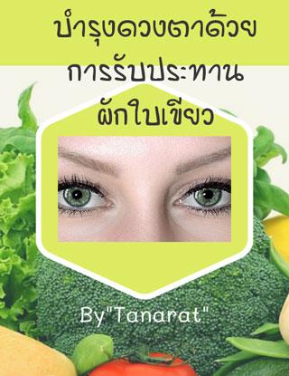 หน้าปก-บำรุงดวงตาด้วยการรับประทานผักใบเขียว-ookbee