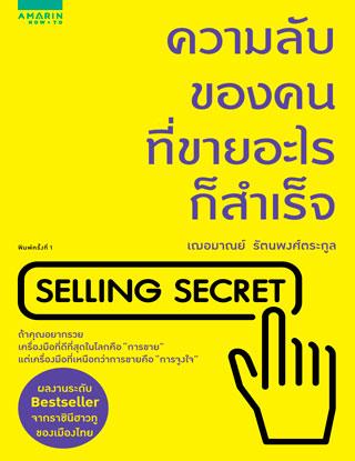 หน้าปก-ความลับของคนที่ขายอะไรก็สำเร็จ-ookbee