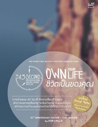 หน้าปก-การนำเสนอ-45-วินาที-ซึ่งจะเปลี่ยนชีวิตคุณ-ookbee