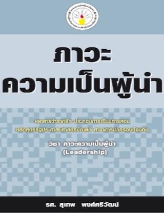 หน้าปก-ภาวะความเป็นผู้นำ-ookbee