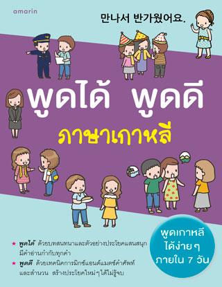 หน้าปก-พูดได้-พูดดี-ภาษาเกาหลี-หนังสือเสียง-ookbee