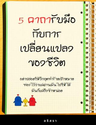 หน้าปก-5-คาถารับมือกับการเปลี่ยนแปลงของชีวิต-ookbee