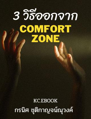 หน้าปก-3-วิธีออกจาก-comfort-zone-ookbee