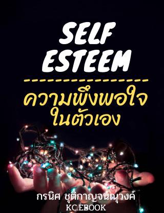หน้าปก-self-esteem-ookbee