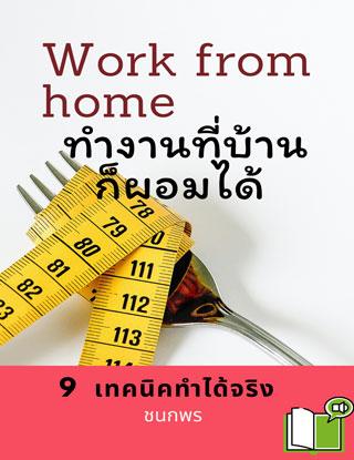 หน้าปก-work-from-home-ทำงานที่บ้าน-ก็ผอมได้-หนังสือเสียง-ookbee