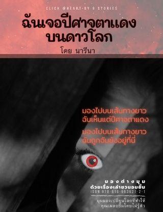 หน้าปก-ฉันเจอปีศาจตาแดง-บนดาวโลก-หนังสือเสียง-ookbee