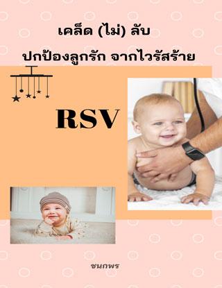 หน้าปก-เคล็ด-ไม่-ลับ-ปกป้องลูกรัก-จากไวรัสร้าย-rsv-หนังสือเสียง-ookbee