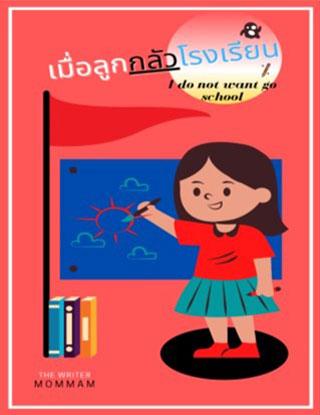 หน้าปก-เมื่อลูกกลัวโรงเรียน-หนังสือเสียง-ookbee