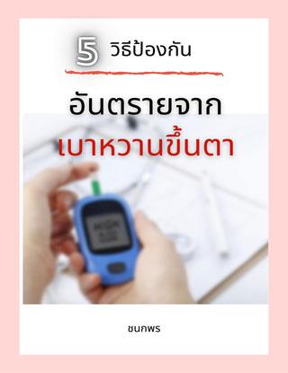 หน้าปก-5-วิธีป้องกันอันตรายจากเบาหวานขึ้นตา-หนังสือเสียง-ookbee