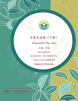 บริบทด้วยภาษาจีน-ไทย-เล่ม-๒-หนังสือเสียง-หน้าปก-ookbee